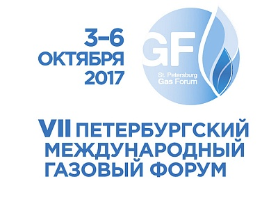Oboronlogistika participated in the VII St.Petersburg International Gas Forum